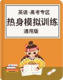 2021届 新高三上学期 热身模拟训练 英语(通用版) (Word解析版)