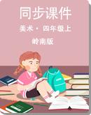 小学美术 岭南版 四年级上册 同步课件