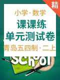 2020-2021学年青岛版五四制数学二年级上册课课练+单元测试(含答案)