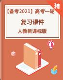 【2021夺分宝典】高考政治一轮复习课件