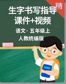 【2020統編版秋季】語文五年級上冊 同步課文生字難字書寫指導課件+視頻