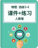 高中物理 人教版 选修3-4 课件+练习