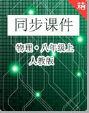 粤沪版物理八年级上册同步课件
