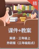 外研版(三年級起點)三年級上冊英語課件+教案