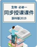 高中生物 浙科版2019 必修一 同步授課課件