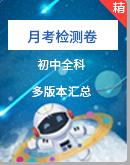 【月考检测】2020秋季初中各科月考测试卷集锦(7~9年级)
