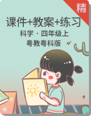 2020粤教版科学四年级上册同步课件+教案+练习
