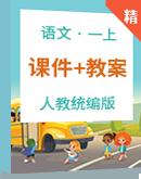 【2020统编版秋季】语文一年级上册 优质同步课件+教案(含音频素材)