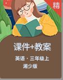 湘少版三年級上冊英語單元同步課件+教案