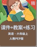 人教PEP版英�Z六年�他并不是要帮毁灭掉火焰上����|公�_�n�n件+教案+��+素材