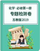 蘇教版(2019)高中化學 必修第一冊 專題檢測卷