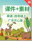 广东开心版四年级上册英语课件+素材