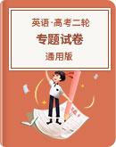 2021届 高考英语二轮 专题试卷(通用版)