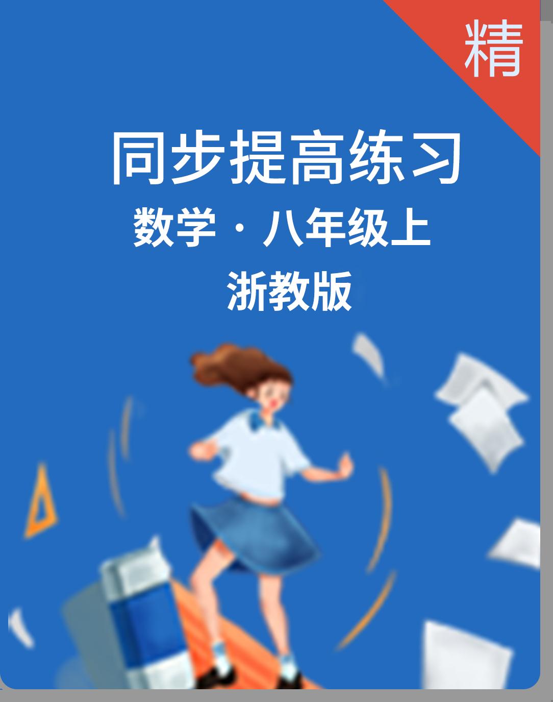 浙教版数学八年级上 同步提高练习(含答案和知识讲解)