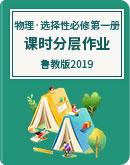 鲁教版(2019) 高中物理 选择性必修第一册 课时分层作业