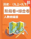 人教统编版历史 阶段检测卷(九上+九下)+综合卷 课件形式