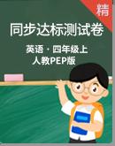 人教PEP版英語四年級上冊同步達標測試題(含答案)