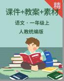 【2020统编版秋季】语文一年级上册 精选同步课件+教案+素材