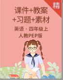 人教PEP版英語四年級上冊優質公開課課件+教案+練習+素材