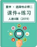 高中数学 人教A版(2019) 选择性必修 第二册 同步课件+练习