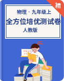 2020-2021人教版物理九上册全方位培优测评卷 (含答案及解析)