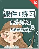 (浙江专版)人教版英语九年级阅读公开课课件+同步练习+音视频