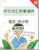 語文中小學作文輔導:插圖詞匯積累 課件
