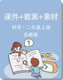 蘇教版 科學 二年級上冊 同步課件+教案+素材
