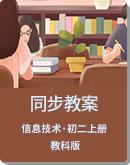 信息技术 教科版(云南) 初中二年级(上册)同步教案(Word版+PDF版)