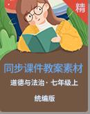 【2020秋】人教统编版道德与法治七年级上册同步课件+教案+素材