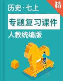 人教统编版历史七年级上册 专题复习课件
