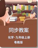 初中化学 粤教版 九年级上册 同步教案