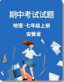 安徽省各市 2018-2019学年 七年级第一学期 期中地理试卷(解析版)