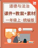 人教统编版道德与法治一年级上册 课件+教案+素材