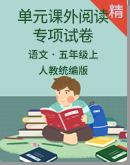 人教統編版語文五年級上冊 單元課外閱讀專項訓練卷含答案
