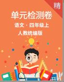 【2020统编版秋季】语文四年级上册 单元质量检测卷+复习卷含答案