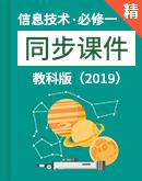 教科版(2019)必修一信息技术同步课件