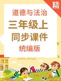 【2020秋】人教统编版道德与法治三年级上册同步课件