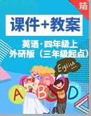 外研版(三年級起點)四年級上冊英語課件+教案
