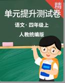 【2020统编版秋季】语文四年级上册 同步单元提升测试卷含答案
