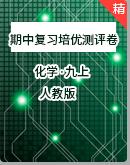 人教版九上期中复习知识梳理培优测评卷(含解析)