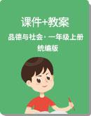 小学品德与社会(生活)人教统编版 一年级上册 课件+教案