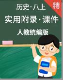 【名师金典】人教统编版历史八上 实用附录 课件