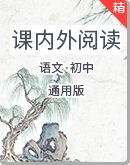 初中语文课内外阅读课件+教案+原文(通用版)
