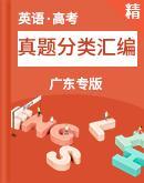 【备考2021】高考英语真题分类汇编专题(原卷+解析卷)(广东专版)