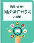 2020-2021学年 高中政治 人教版必修4《生活与哲学》同步课件与练习