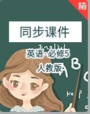 人教版高中英語必修5同步課件