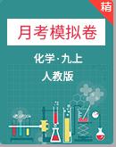 2020年人教版化学九年级上册第一次月考模拟试卷