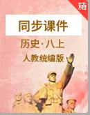 人教統編版歷史八年級上冊 同步課件
