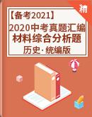 【備考2021】2020年全國各省中考歷史專題匯編 材料綜合分析題